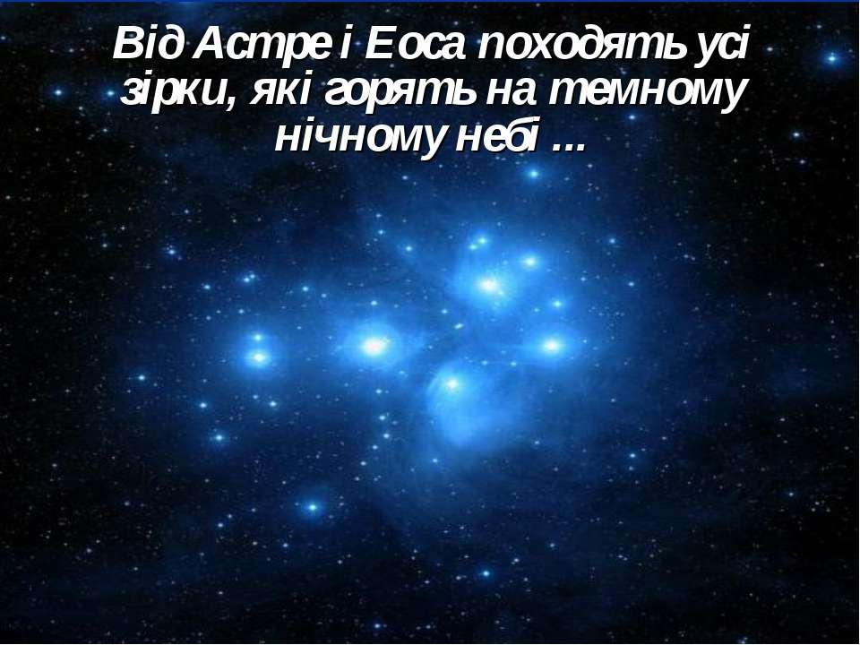 Від Астре і Еоса походять усі зірки, які горять на темному нічному небі ...