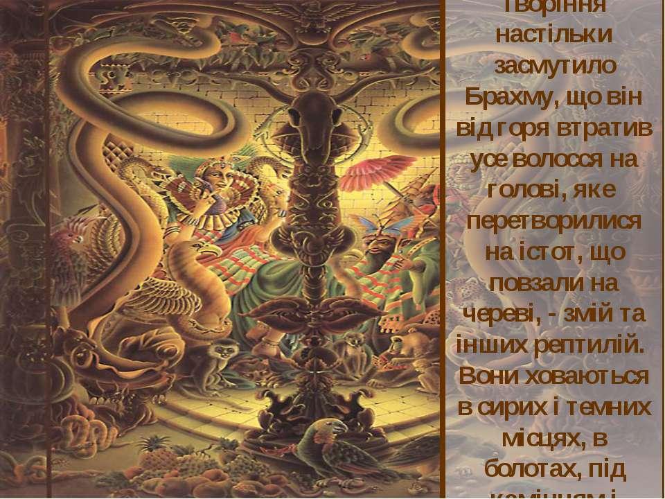 Це останнє творіння настільки засмутило Брахму, що він від горя втратив усе в...