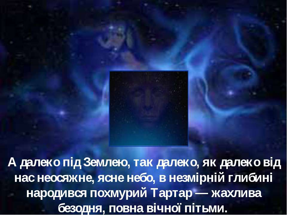 А далеко під Землею, так далеко, як далеко від нас неосяжне, ясне небо, в нез...