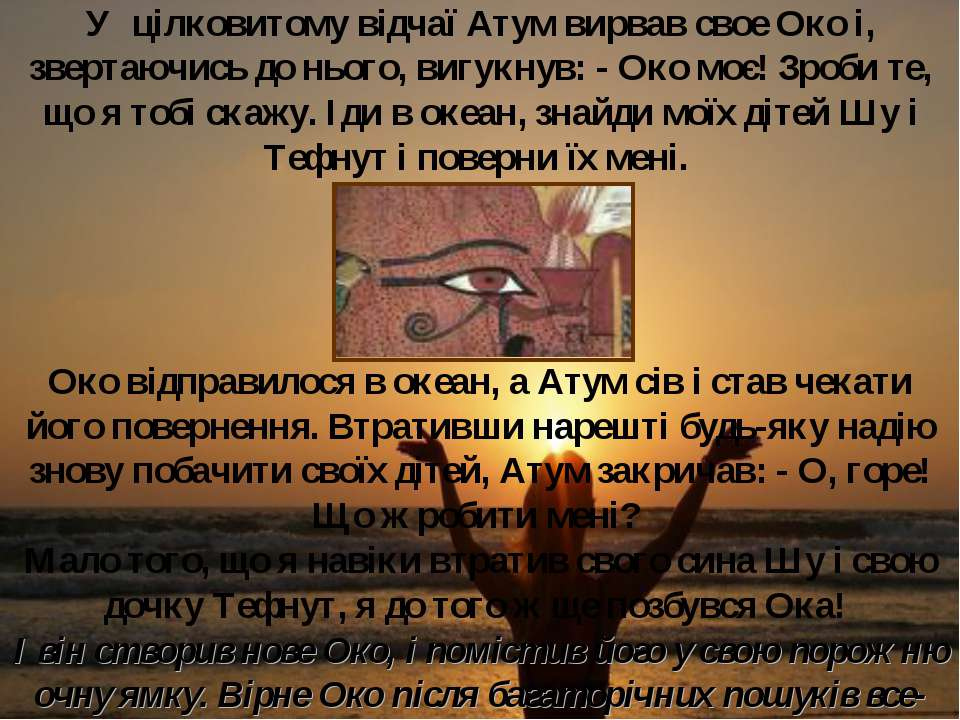 У цілковитому відчаї Атум вирвав свое Око і, звертаючись до нього, вигукнув: ...