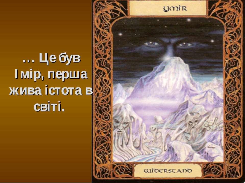 … Це був Імір, перша жива істота в світі.