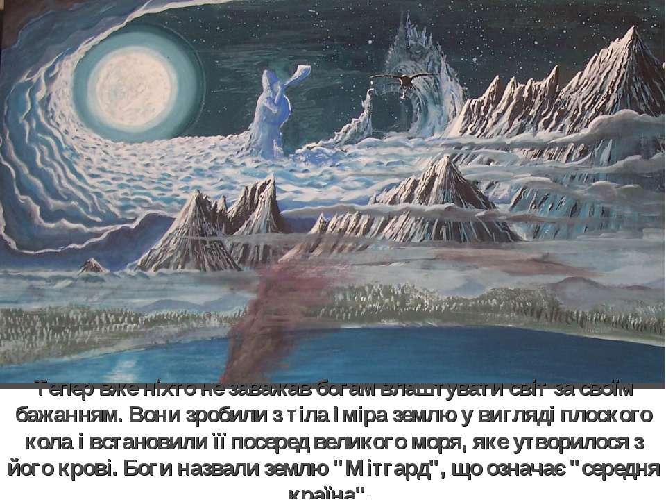 Тепер вже ніхто не заважав богам влаштувати світ за своїм бажанням. Вони зроб...