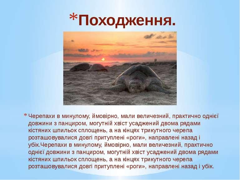 Походження. Черепахи в минулому, ймовірно, мали величезний, практично однієї ...
