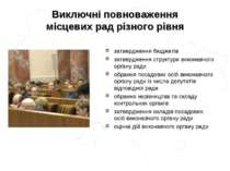 затвердження бюджетів затвердження структури виконавчого органу ради обрання ...