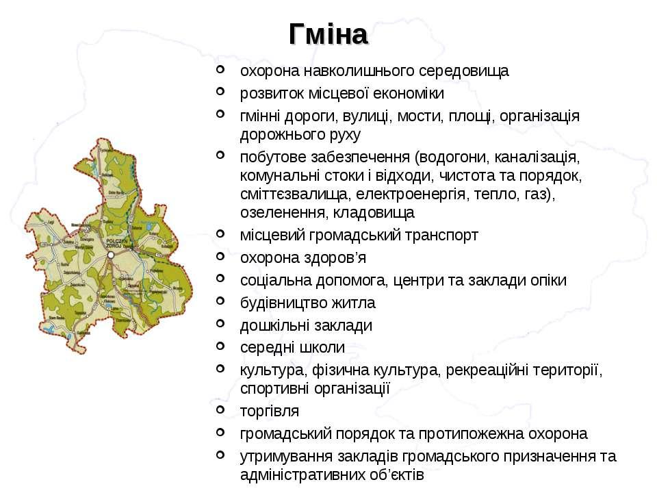 Гміна охорона навколишнього середовища розвиток місцевої економіки гмінні дор...