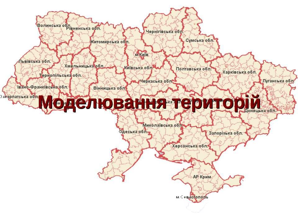 Моделювання територій