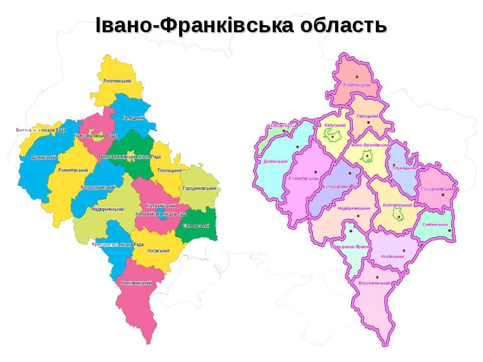 Івано-Франківська область