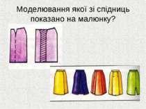 Моделювання якої зі спідниць показано на малюнку?