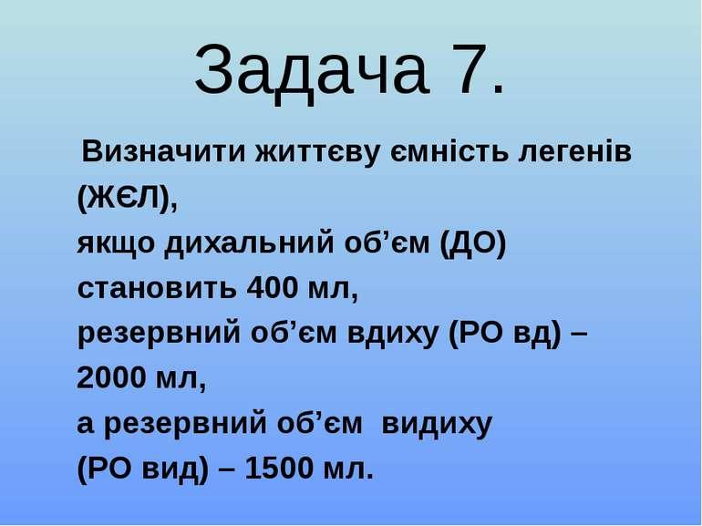 Задача 7. Визначити життєву ємність легенів (ЖЄЛ), якщо дихальний об'єм (ДО) ...
