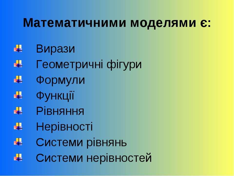 Математичними моделями є: Вирази Геометричні фігури Формули Функції Рівняння ...