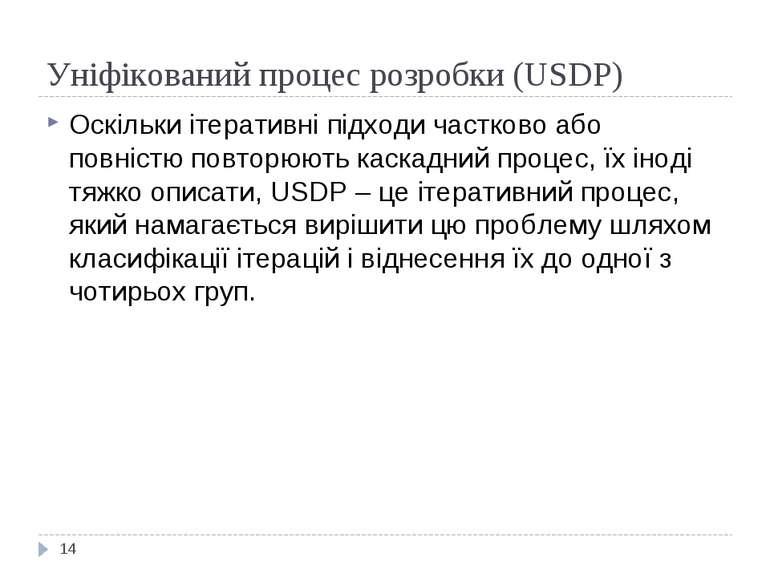 Уніфікований процес розробки (USDP) Оскільки ітеративні підходи частково або ...