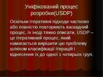 Уніфікований процес розробки(USDP) Оскільки ітеративні підходи частково або п...