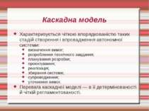 Каскадна модель Характеризується чіткою впорядкованістю таких стадій створенн...