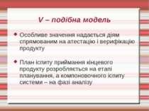 V – подібна модель Особливе значення надається діям спрямованим на атестацію ...