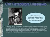 У лютому 1837 р. Товариство заохочення художників дозволило Шевченкові неофіц...