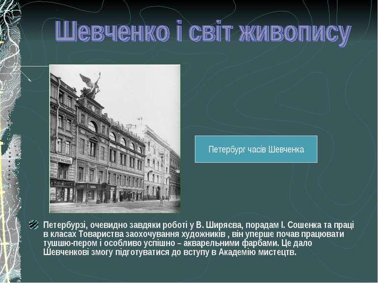 Петербурзі, очевидно завдяки роботі у В. Ширяєва, порадам І. Сошенка та праці...