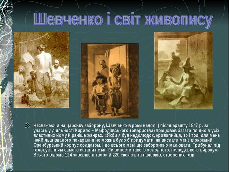Незважаючи на царську заборону, Шевченко в роки недолі ( після арешту 1847 р....