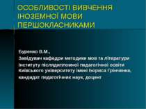ОСОБЛИВОСТІ ВИВЧЕННЯ ІНОЗЕМНОЇ МОВИ ПЕРШОКЛАСНИКАМИ Буренко В.М., Завідувач к...