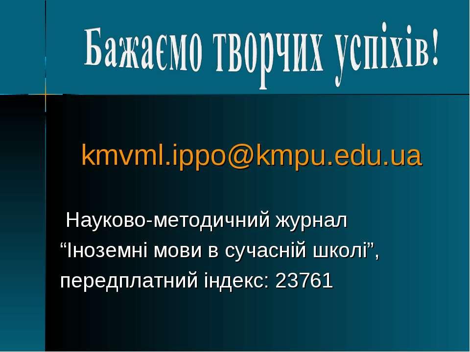 """kmvml.ippo@kmpu.edu.ua Науково-методичний журнал """"Іноземні мови в сучасній шк..."""