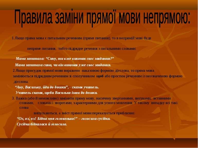 1.Якщо пряма мова є питальним реченням (пряме питання), то в непрямій мові бу...