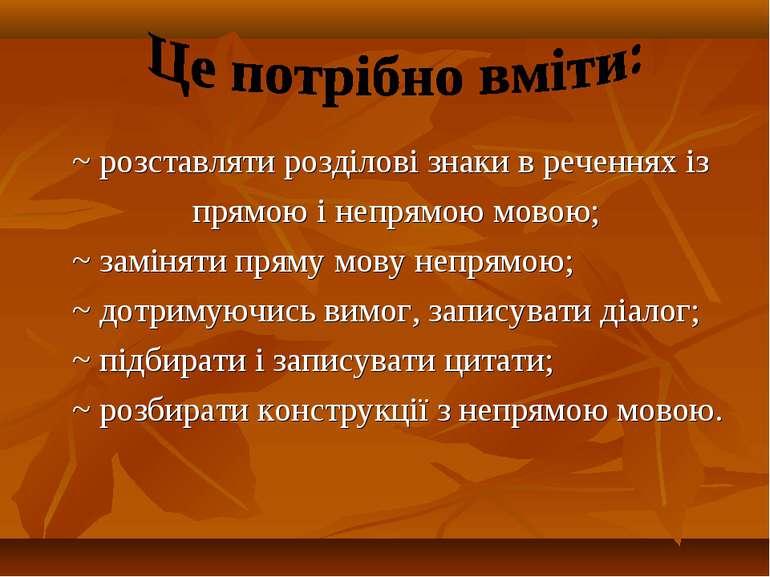 ~ розставляти розділові знаки в реченнях із прямою і непрямою мовою; ~ заміня...