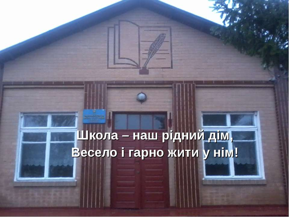 Школа – наш рідний дім, Весело і гарно жити у нім!
