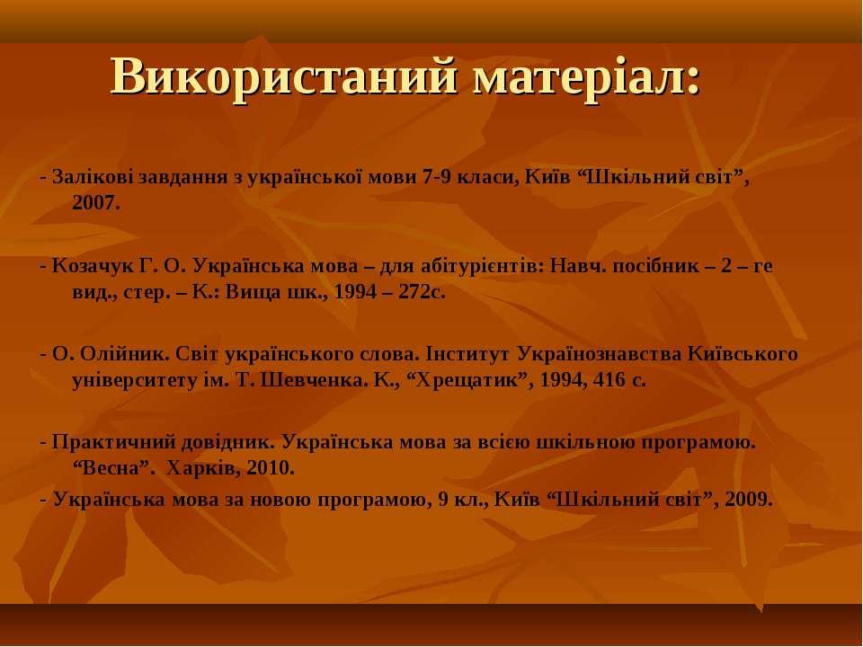 Використаний матеріал: - Залікові завдання з української мови 7-9 класи, Київ...