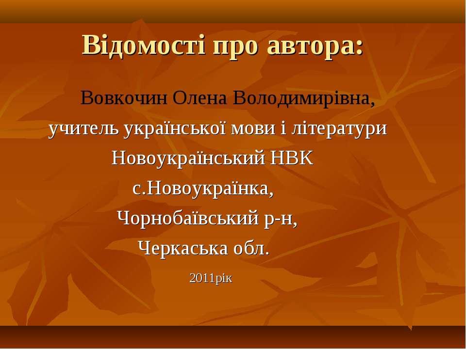 Відомості про автора: Вовкочин Олена Володимирівна, учитель української мови ...