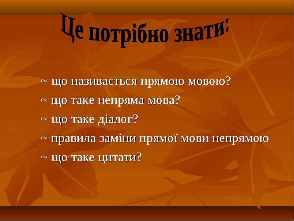 ~ що називається прямою мовою? ~ що таке непряма мова? ~ що таке діалог? ~ пр...