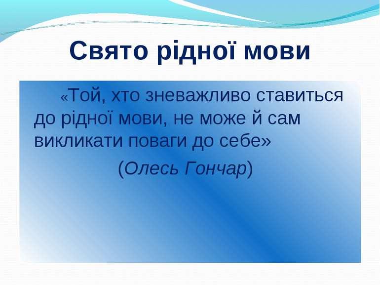 Свято рідної мови «Той, хто зневажливо ставиться до рідної мови, не може й са...