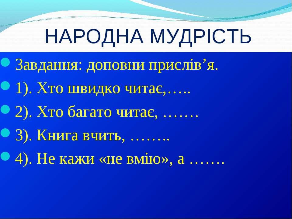 НАРОДНА МУДРІСТЬ Завдання: доповни прислів'я. 1). Хто швидко читає,….. 2). Хт...