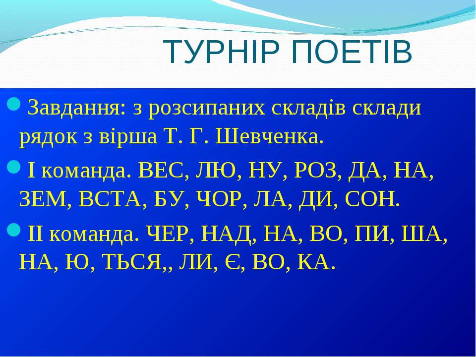 ТУРНІР ПОЕТІВ Завдання: з розсипаних складів склади рядок з вірша Т. Г. Шевче...