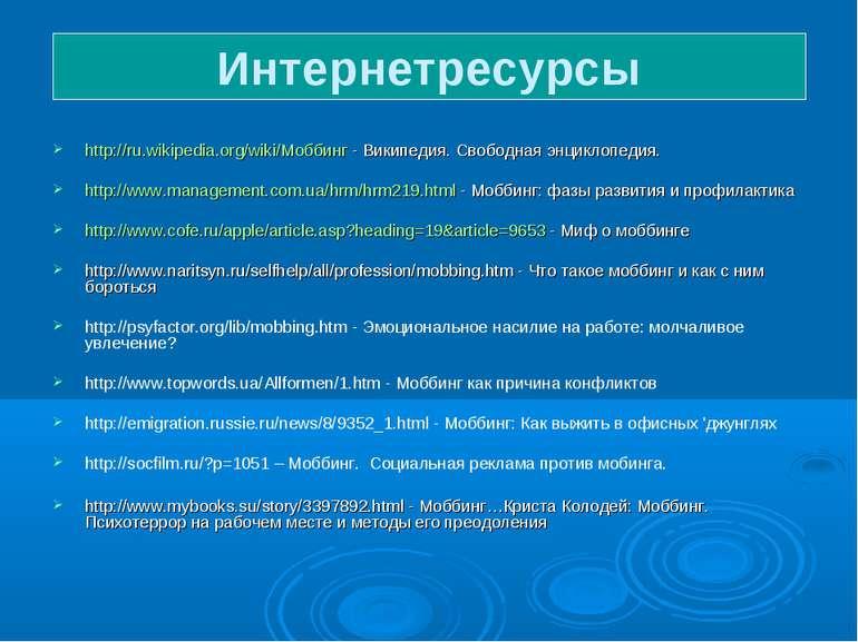 Интернетресурсы http://ru.wikipedia.org/wiki/Моббинг - Википедия. Свободная э...