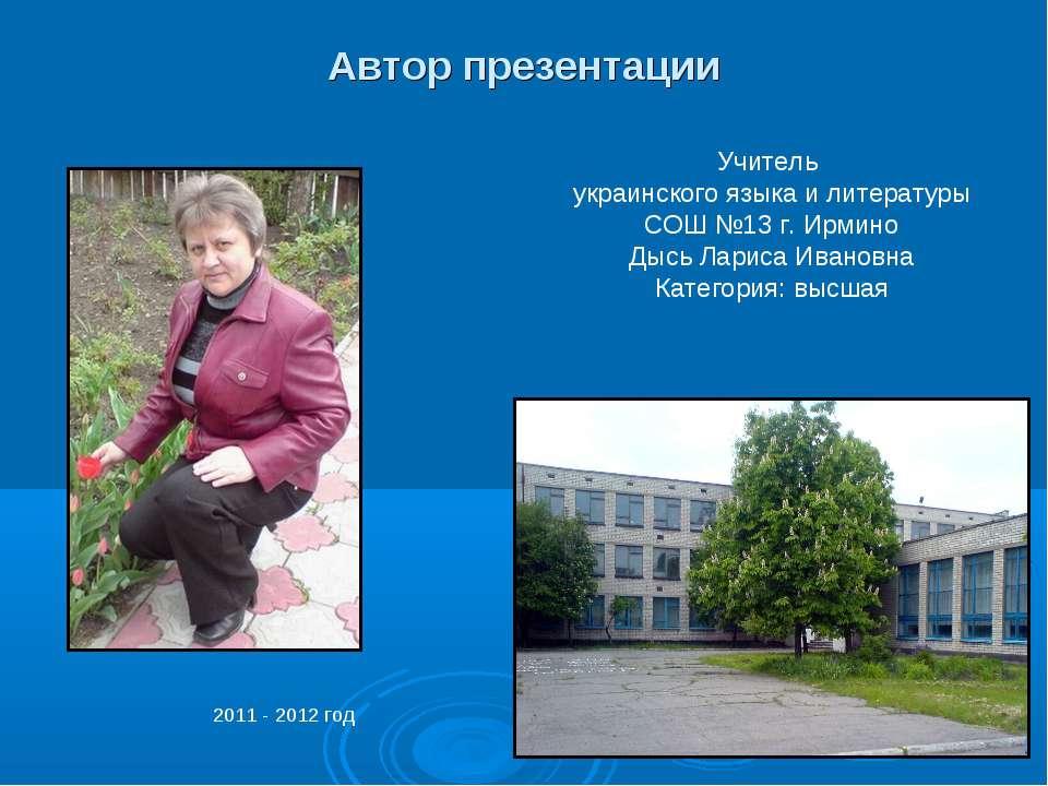 Автор презентации Учитель украинского языка и литературы СОШ №13 г. Ирмино Ды...