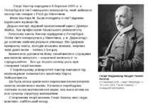 Ге орг Фердина нд Лю двіг Пили п Ка нтор (*3 березня 1845, Санкт-Петербург— ...