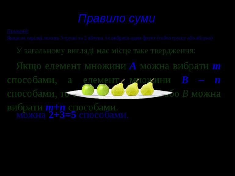 Правило суми У загальному вигляді має місце таке твердження: Якщо елемент мно...