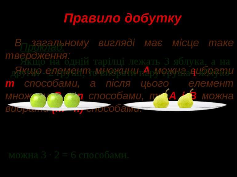 Правило добутку В загальному вигляді має місце таке твердження: Якщо елемент ...