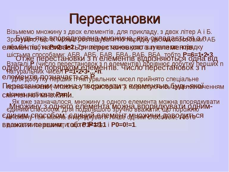 Перестановки Будь-яка впорядкована множина, яка складається з n елементів,...
