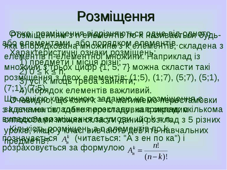 Розміщення Розміщенням з n елементів по k називається будь-яка впорядкована м...