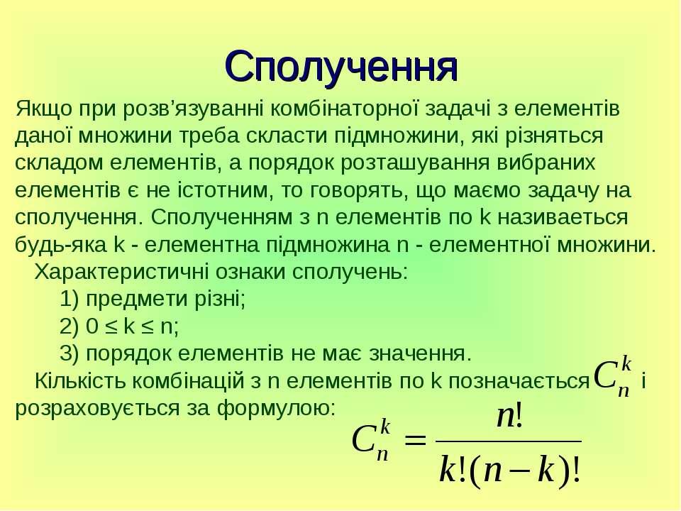 Сполучення Властивості Якщо при розв'язуванні комбінаторної задачі з елементі...