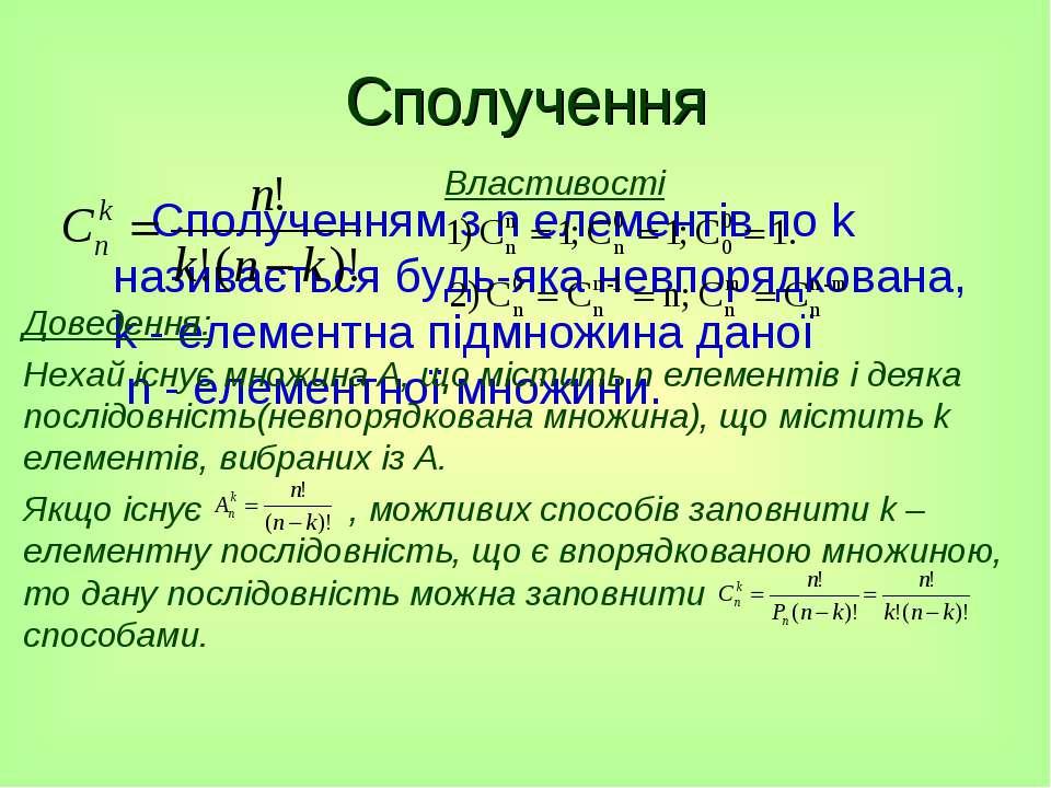 Сполучення Сполученням з n елементів по k називається будь-яка невпорядкована...