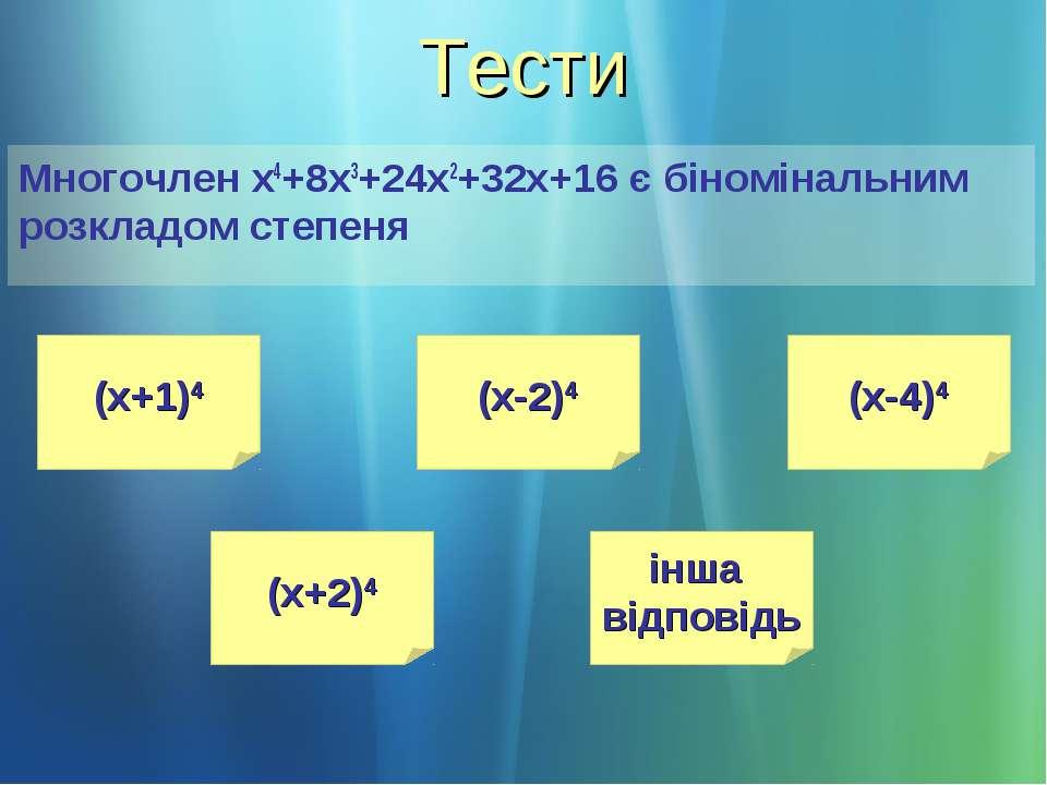 Тести Многочлен x4+8x3+24x2+32x+16 є біномінальним розкладом степеня (х+1)4 (...