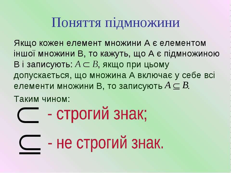 Поняття підмножини Якщо кожен елемент множини А є елементом іншої множини В, ...
