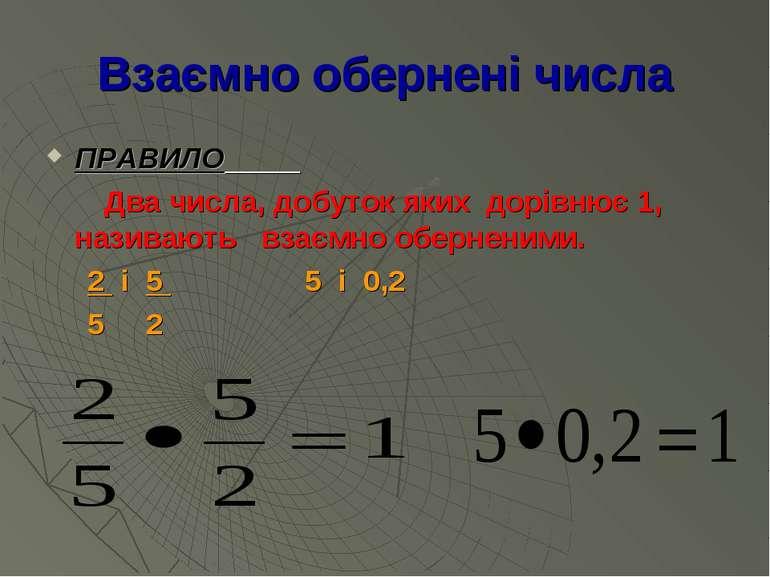 Взаємно обернені числа ПРАВИЛО Два числа, добуток яких дорівнює 1, називають ...