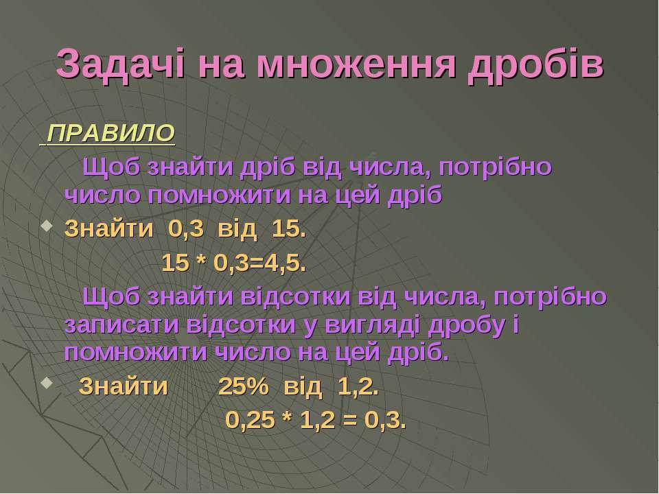 Задачі на множення дробів ПРАВИЛО Щоб знайти дріб від числа, потрібно число п...