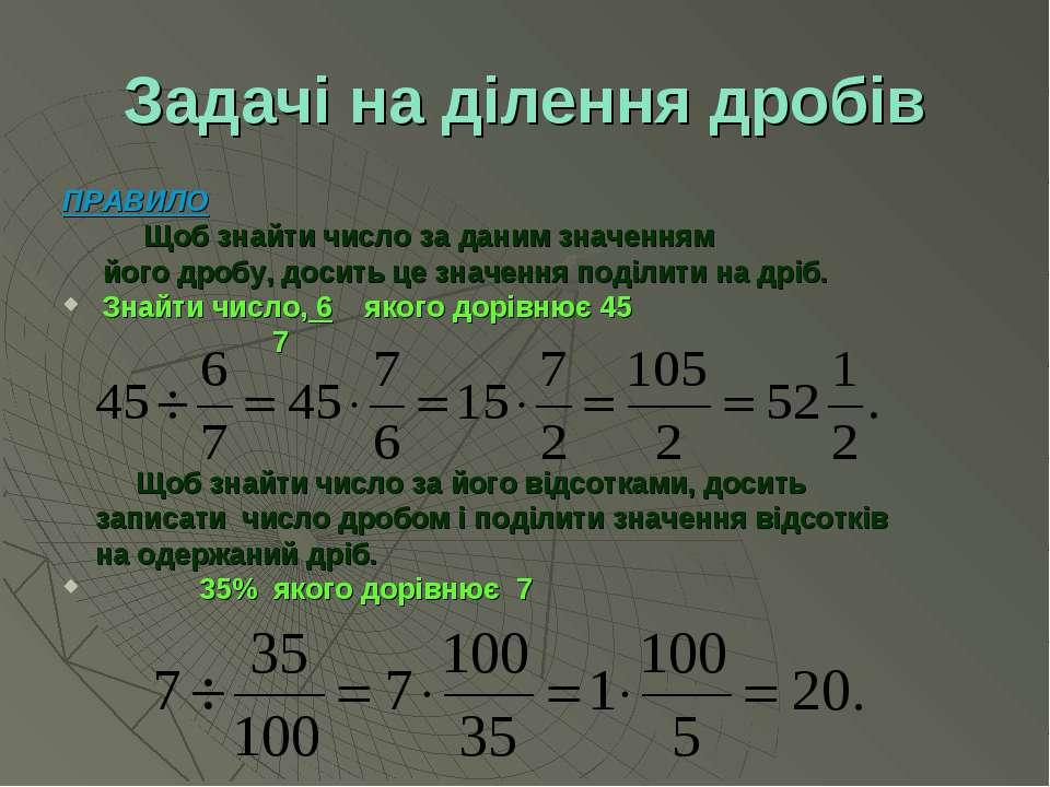 Задачі на ділення дробів ПРАВИЛО Щоб знайти число за даним значенням його дро...