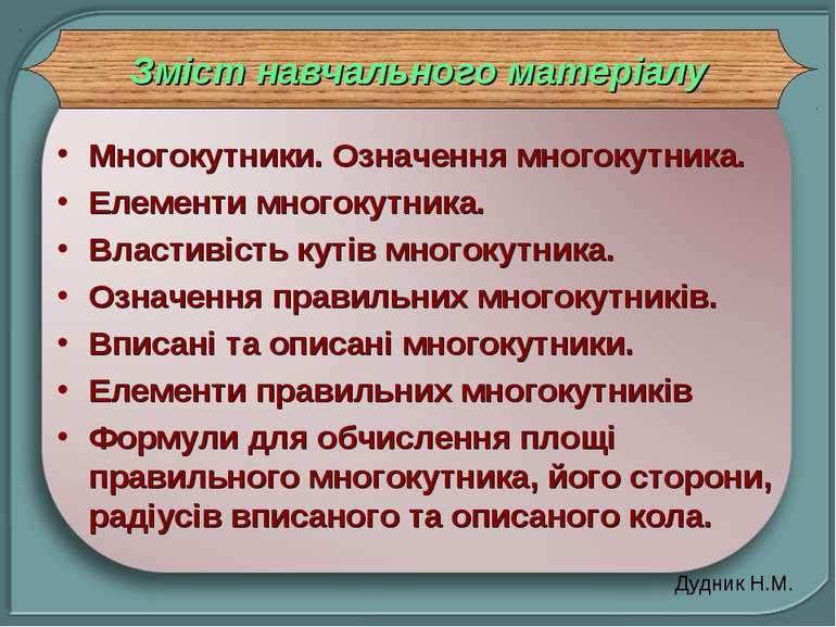 Многокутники. Означення многокутника. Елементи многокутника. Властивість куті...