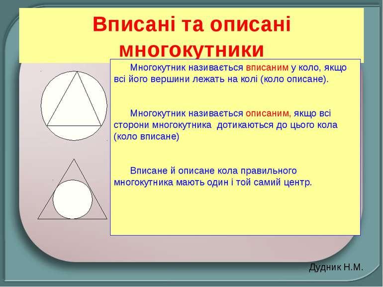 Вписані та описані многокутники Многокутник називається вписаним у коло, якщо...