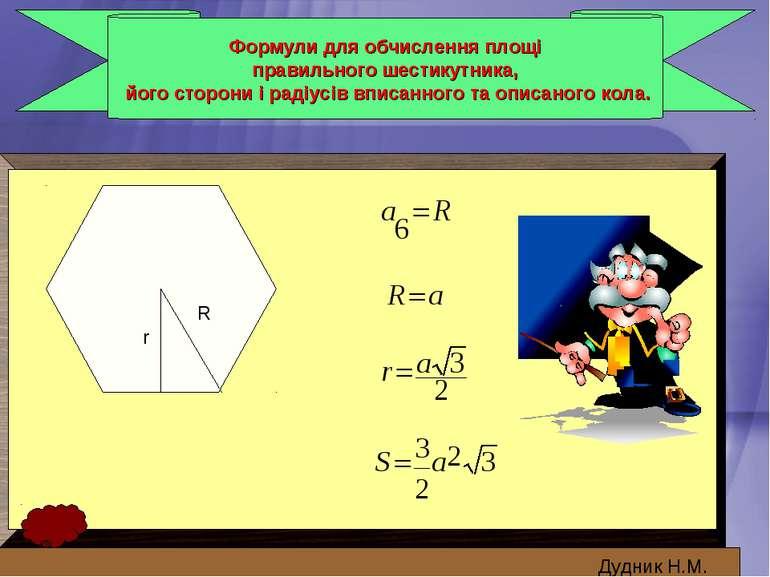 Формули для обчислення площі правильного шестикутника, його сторони і радіусі...