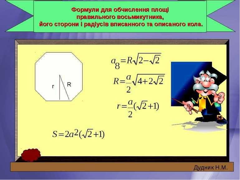 Формули для обчислення площі правильного восьмикутника, його сторони і радіус...